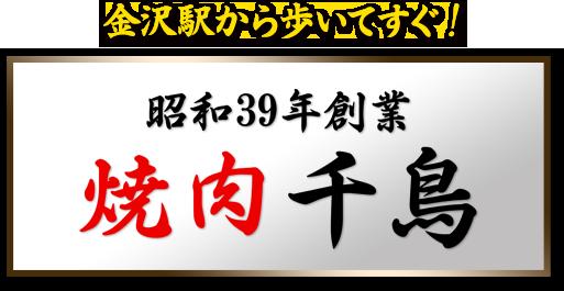 金沢駅から歩いてすぐ【焼き肉千鳥】